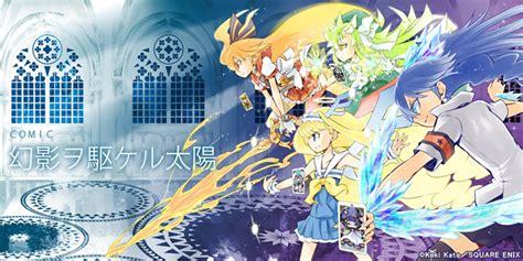 genei wo kakeru taiyou episode  koris anime