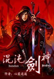 read chaotic sword god   novelfull