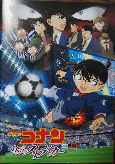 Anime Planet Detective Conan Detective Conan 16 The Eleventh Striker Anime Planet