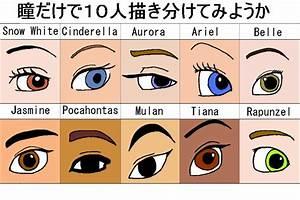 Eyes of Disney Princess by raito-toko on DeviantArt