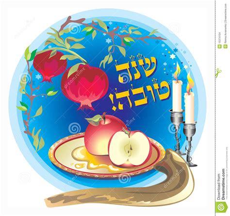 Shana Tova Images Shana Tova Stock Images Image 15374154