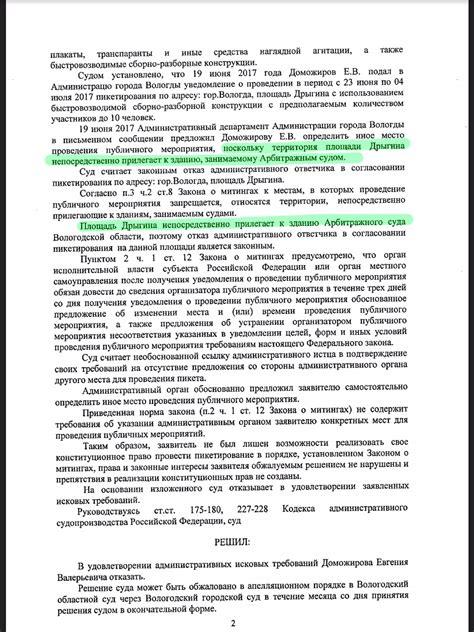 заявление о вызове в суд сотрудника гаи по 12 26