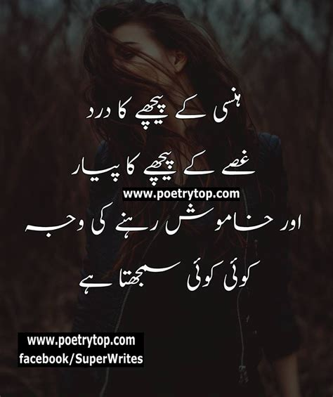 Best Sad by Free Printable Best Sad Quotes About In Urdu