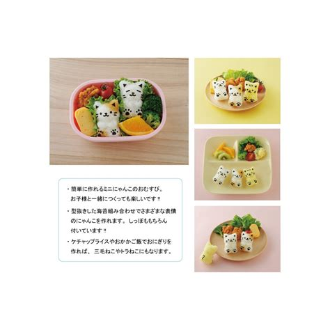 puncher nori cat bento rice mold and seaweed nori puncher set for egg