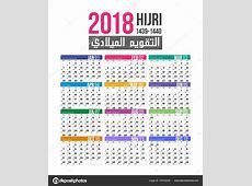 2018 Islamic hijri calendar template design version 4
