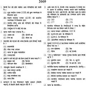 Delhi Police Constable Recruitment 2009 : Solved Paper