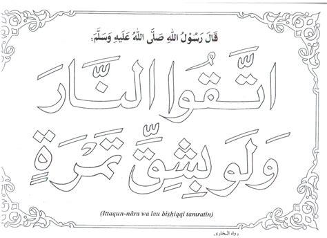 Mewarnai gambar kaligrafi islami untuk anak paud, tk dan sd memang sangat di butuhkan, selain untuk belajar bewarnai, mereka juga akan belajar mengenal huruf arab, atau kandungan makna di dalamnya. Gambar Kartun Islami Untuk Diwarnai   Top Gambar