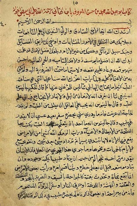 ibn century islamic 11th tratado andalucia zaragoza spain medicina manuscript medical allerheiligen taifa literature stupidedia islam history