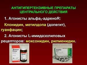 Нижнее давление высокое какое принять лекарство