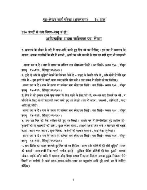 hindi grammar work sheet collection  classes