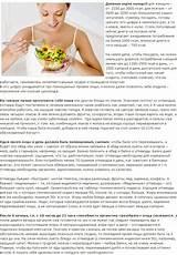 Сколько калорий употреблять в день чтобы похудеть быстро