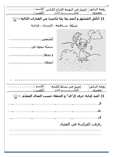 pin  samir   arabic learning arabic language learning