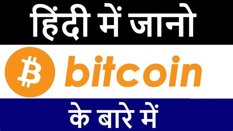 Bitcoin is not a physical note or physical coin, but it is actually digital cash. What is Bitcoin ? | How Bitcoin Work in Details (HINDI) | Bitcoin Future & Bitcoin History - YouTube
