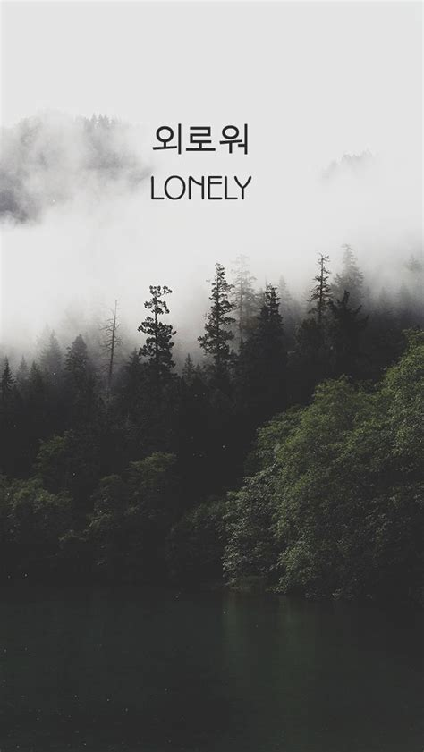 Lonely (외로워)  Wallpapers  Pinterest  Korean, Wallpaper