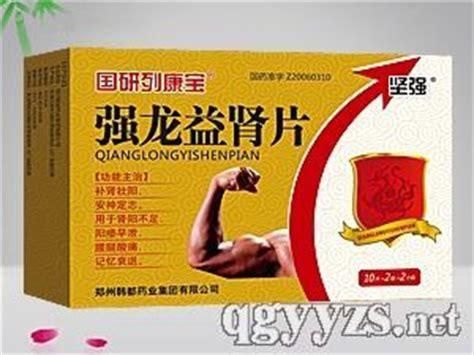 qiang long yi shen tablets beijing jing kang pharmaceutic