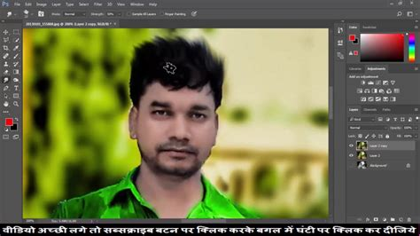 Photoshop Tutorial For Beginners In Hindi