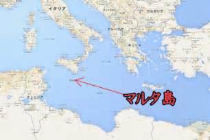 マルタ:マルタ共和国