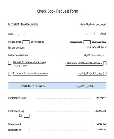 sample check request form  examples  word
