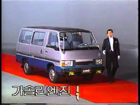 Towne Kia by Kia Bongo Town 1985 Gasoline Commercial Korea