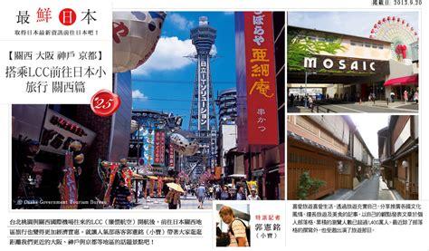 【關西 大阪 神戶 京都】搭乘lcc前往日本小旅行 關西篇|日本旅遊活動 Visit Japan Campaign