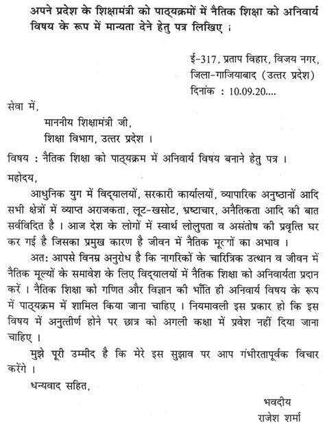 formal letter writing marathi language template complaint sample hindi resumes free resume
