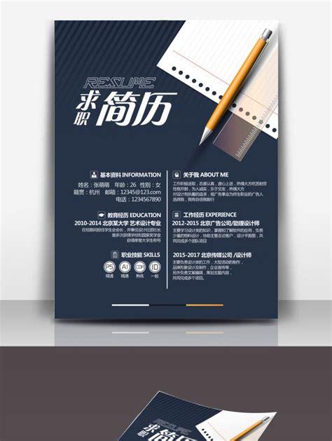 job resume cv vector template     heypik