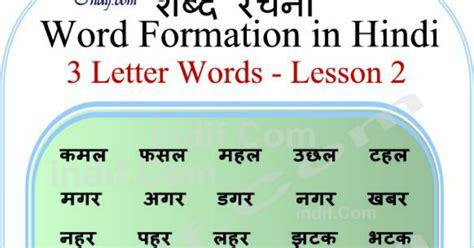 rose word formation  hindi