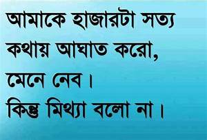 Bangla Quotes | I'm So Lonely...