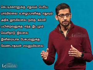 tamil inspirational quotes quotesgram. tamil inspirational ...