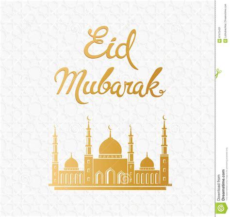 eid mubarak vector greeting card design  mosque