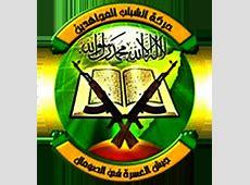 AlShabaab Emblem Jihad Intel