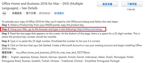 how to activate office 2016 mac with a product key microsoft community