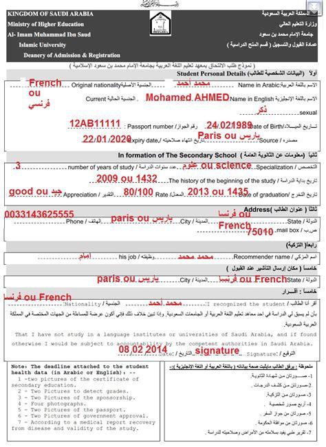 fiche de renseignement le site des universites darabie saoudite