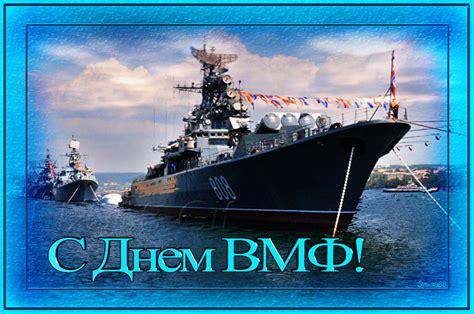 Открытки и картинки на день вмф! Поздравления с днём военно-морского флота - Живые открытки ...