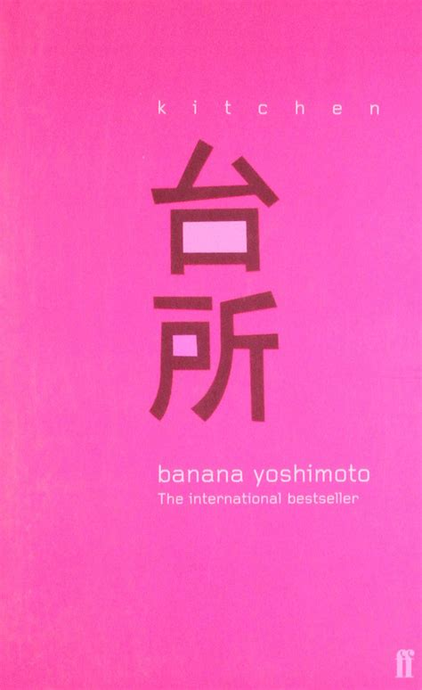 kitchen banana yoshimoto kitchen the japan times