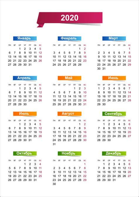 kalendar na god vektore muru