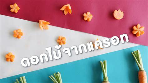 แกะสลักดอกไม้ง่าย ๆ จากแครอท - บ้านและสวน