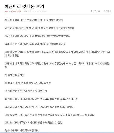 유머북 3만원짜리 여관바리