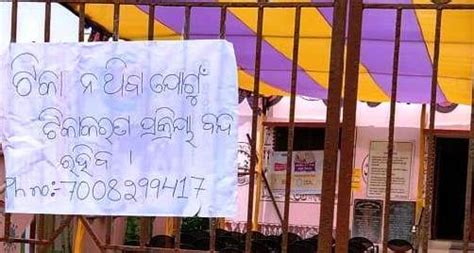 Behrampur town faces vaccine shortage - OrissaPOST