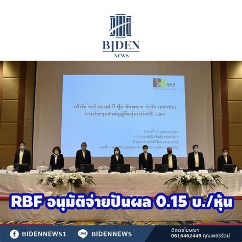 RBF อนุมัติเงินปันผล 0.15 บ./หุ้น - Biden-news | หมาป่า ...