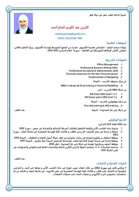 22252 resume format in word cv katrin haj ahmad arabic small pdf