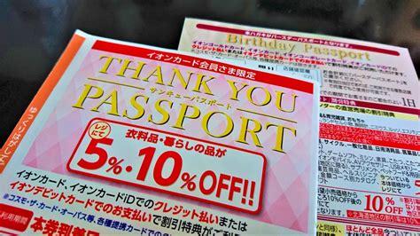 イオン サンキュー パスポート