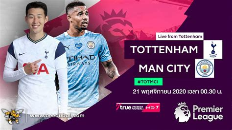 Premier-League-2020-2021-Tottenham-vs-Man-City-Bee   ดูบอลสด