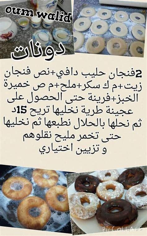 cuisine arabe 4 les 316 meilleures images du tableau oum walid sur