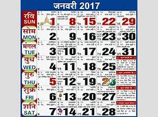 Hindi Calendar 2017 Android Apps on Google Play