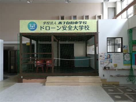 米子 自動車 学校