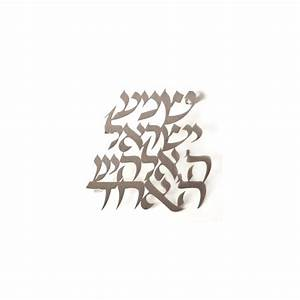 wall hanging letters quotshema yisraelquot hebrew silver With hebrew wall letters