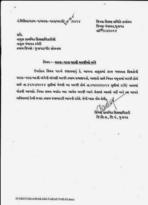 job application letter  gujarati job application letter