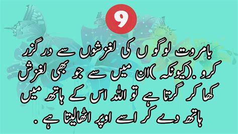 quotes  hazrat ali   urdu hazrat ali