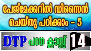 Dtp Padhana Class    Pagemaker Dtp Malayalam Tutorial Part 14